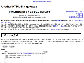 Another HTML lint gateway